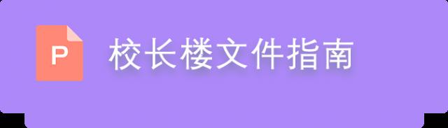 博仁大学校长楼文件指南