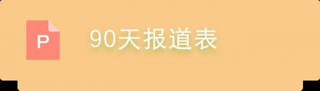 博仁大学90天报道