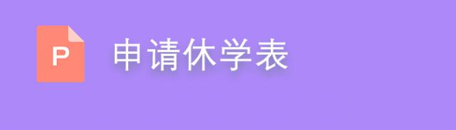 博仁大学申请休学表