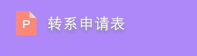 博仁大学转系申请表