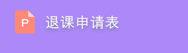 博仁大学退课申请表