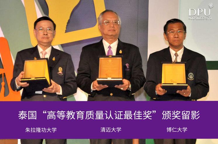 高等教育质量认证最佳奖