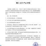 博仁大学的学费是要交给王长明吗?