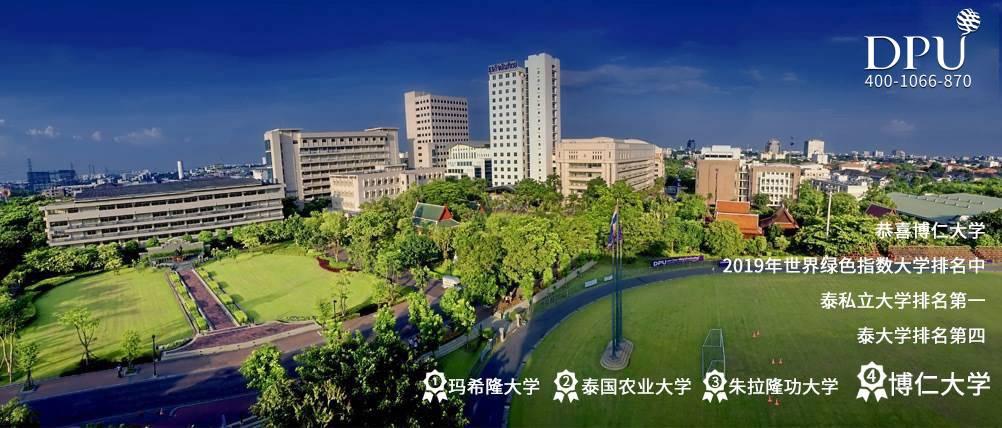 博仁大学绿色指数泰国排名第四