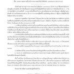 泰国高等教育部部关于2019新型冠状病毒爆发的措施和监测的通知