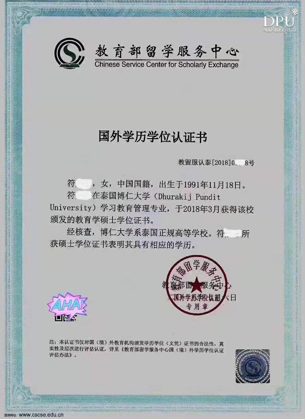 博仁大学留服认证