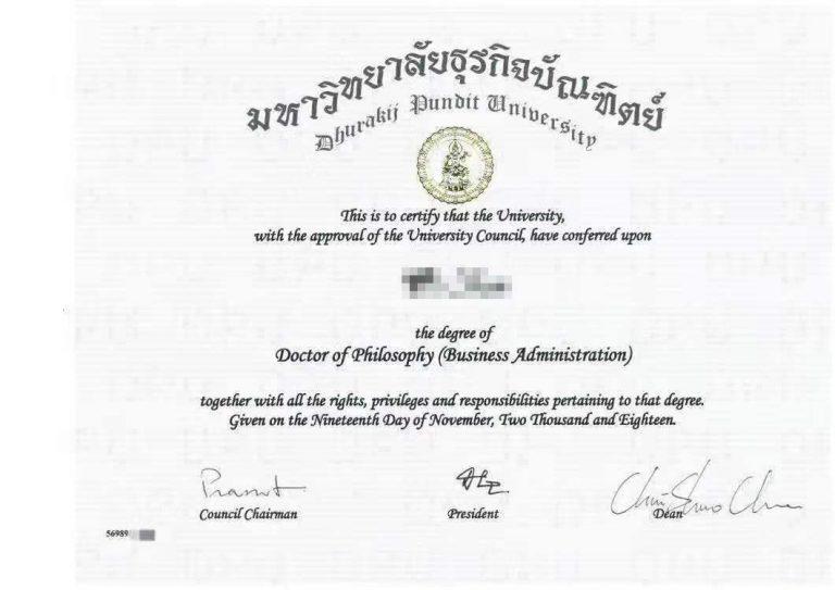 博仁大学博士毕业证