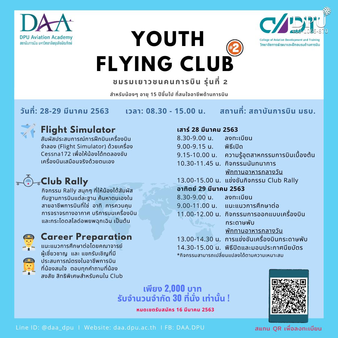博仁大学青年飞行俱乐部申请说明