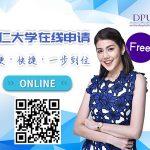 博仁大学中文官网在线申请系统上线了!