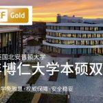 博仁大学2021学年升学新模式,双联课程