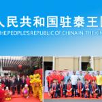 """中国驻泰国大使馆领区内在泰中国留学生""""健康包""""领取通知"""