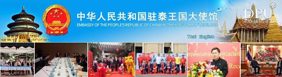 中国驻泰国大使馆