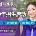博仁大学2020学年招生简章申请指南(权威)