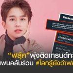 恭喜校友福多多在Twitter泰国明星热榜排名第一