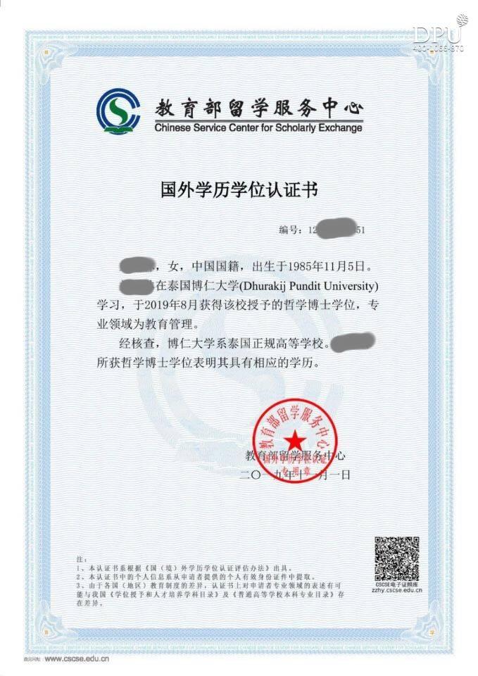 管理学博士学历学位认证书