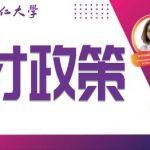 【人才政策】在江西南昌发展的博仁大学学子必看:最高给予一次性生活补贴5万元