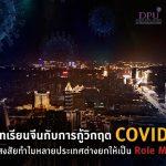 【泰国博仁大学研究院】为什么中国能够成功应对新冠疫情并成为其他国家的榜样?