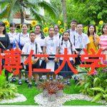2021年泰国博仁大学问答汇总(2021年1月4日)