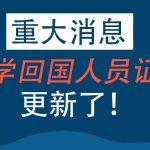 泰国《留学人员回国证明》中国驻泰教育组更新!