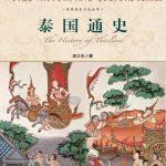 泰国近代历史-华文文学历史