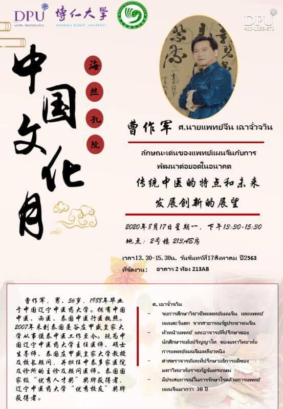 泰国博仁大学海上丝路孔子学院中国文化月