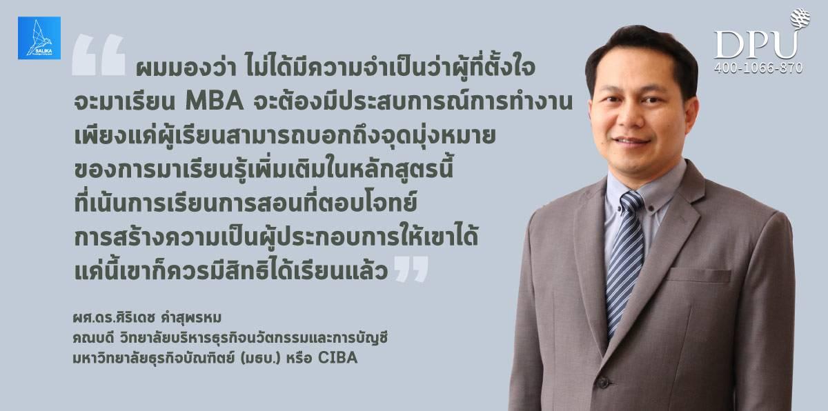 博仁大学CIBA学院院长