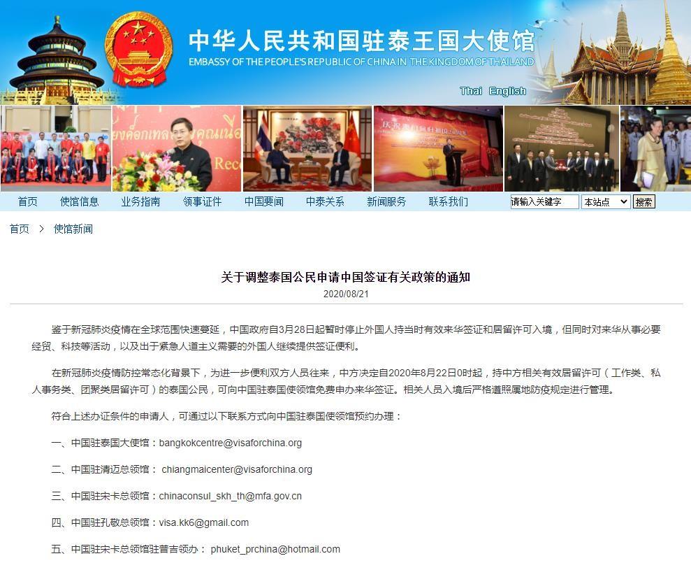 中国驻泰大使馆:泰国公民申请中国签证政策调整