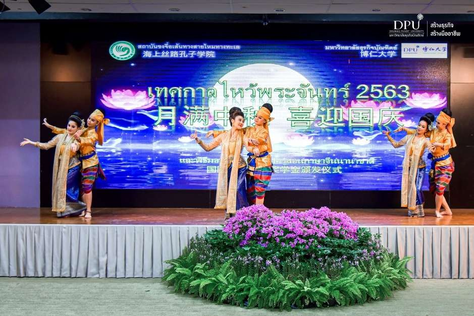"DPU与海上丝路孔子学院联合主办的""欢度中秋,喜迎国庆""活动"