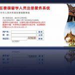 在泰留学人员在线注册服务系统操作办法