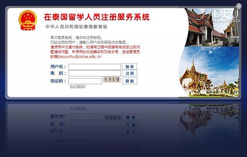 在泰留学人员在线注册服务系统