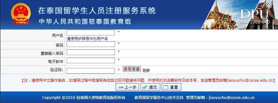 注册系统用户