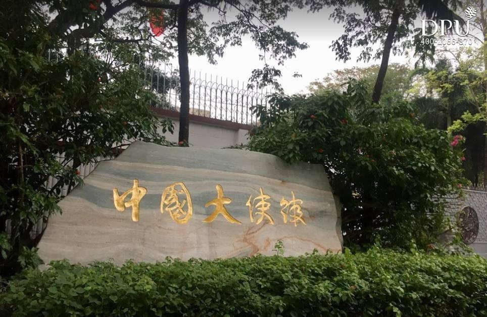 中华人民共和国驻泰王国大使馆地址