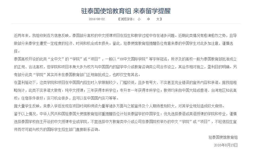 驻泰国使馆教育组 来泰留学提醒