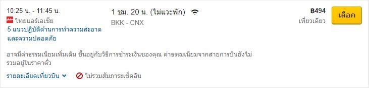 泰国亚航,曼谷飞清迈,494泰铢