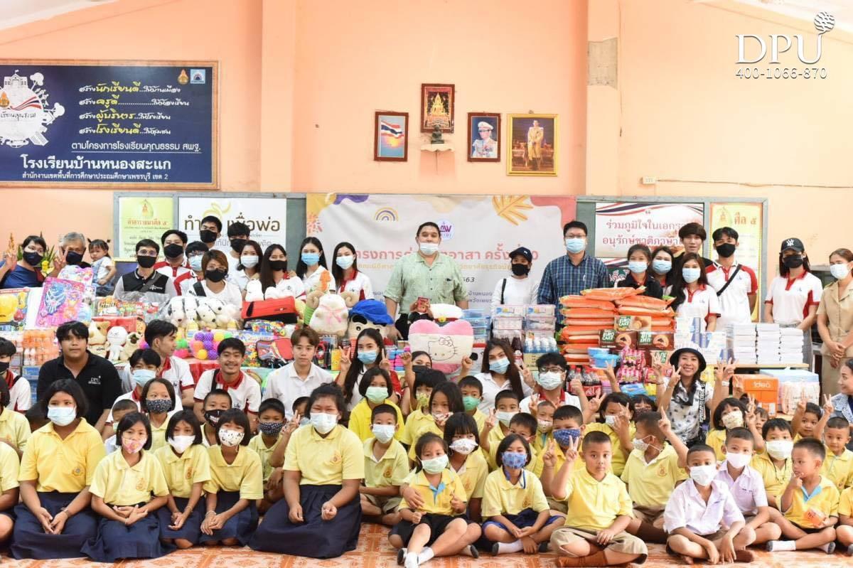 泰国博仁大学公益活动为乡村小学送关爱