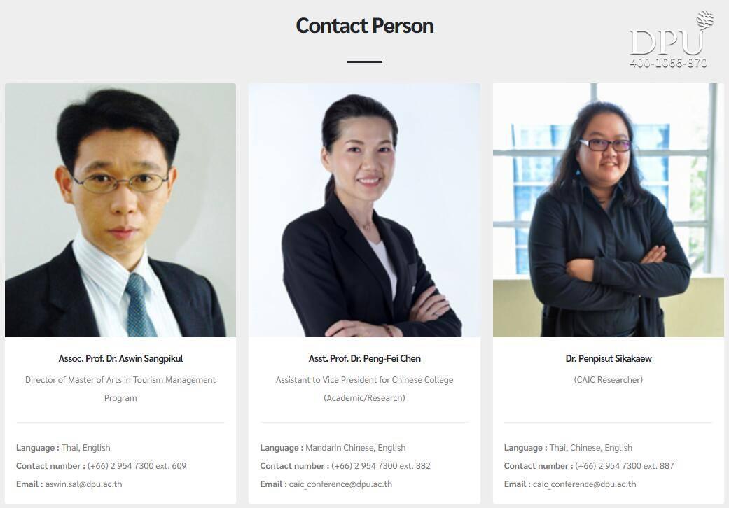 2021年泰国博仁大学国际会议联系人