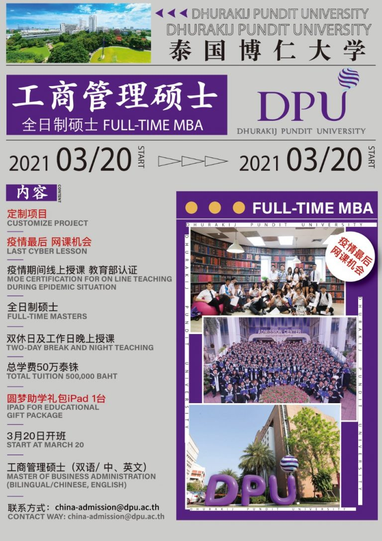 2021年3月博仁大学定制MBA课程
