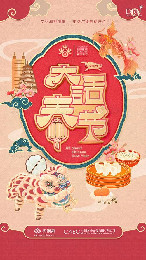 中国驻泰国大使馆《大话春节》活动