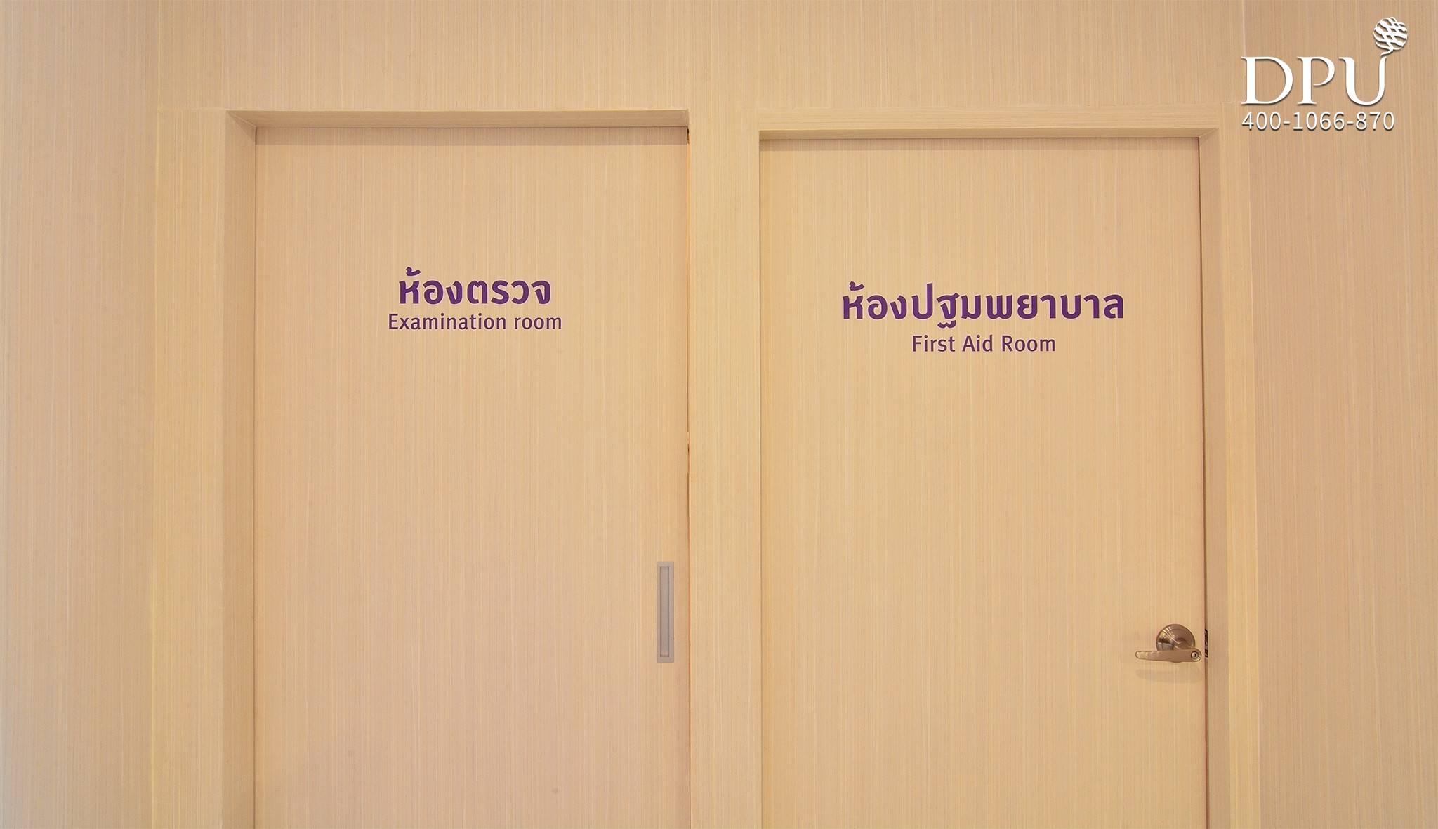 博仁大学医务室