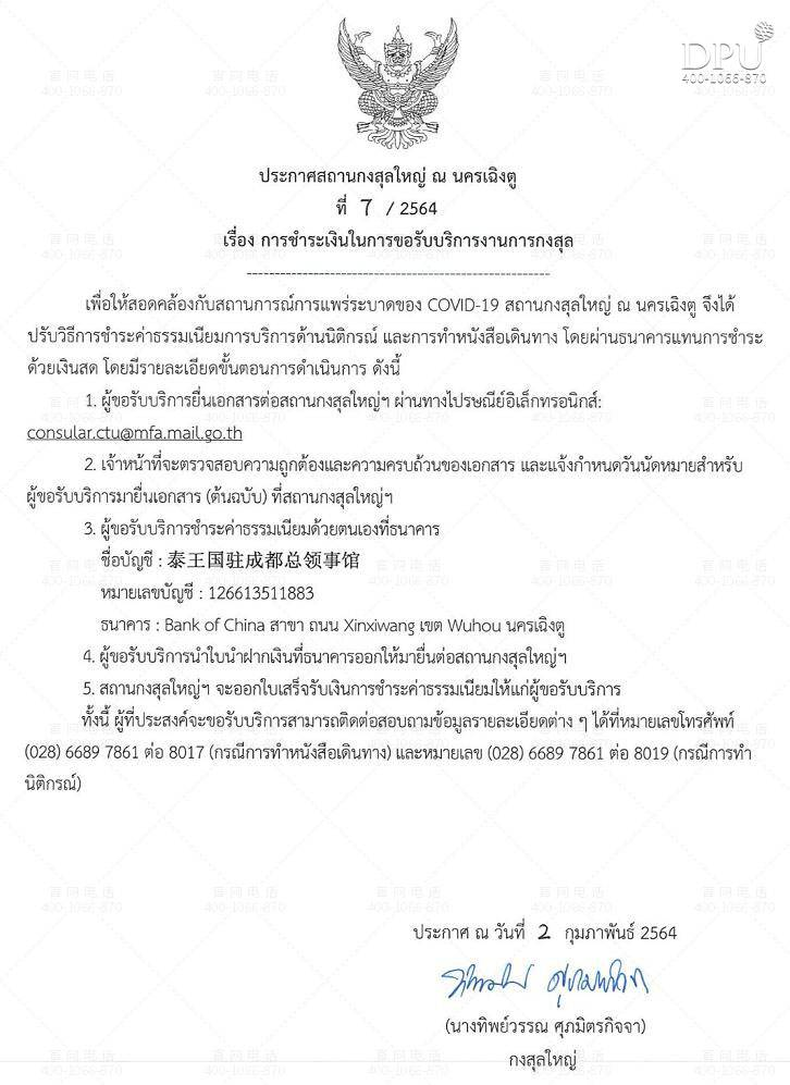 泰王国驻成都总领事馆调整领事服务付费方式的通知