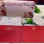 中国驻泰大使馆春节健康包发放给到在泰学子