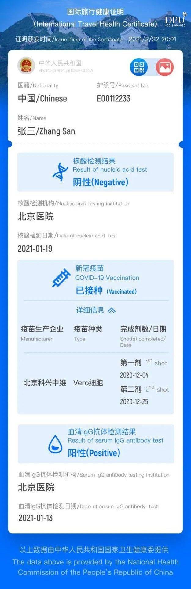 """中国版""""国际旅行健康证明""""电子版样例 (疫苗接种相关数据正在建设中)"""