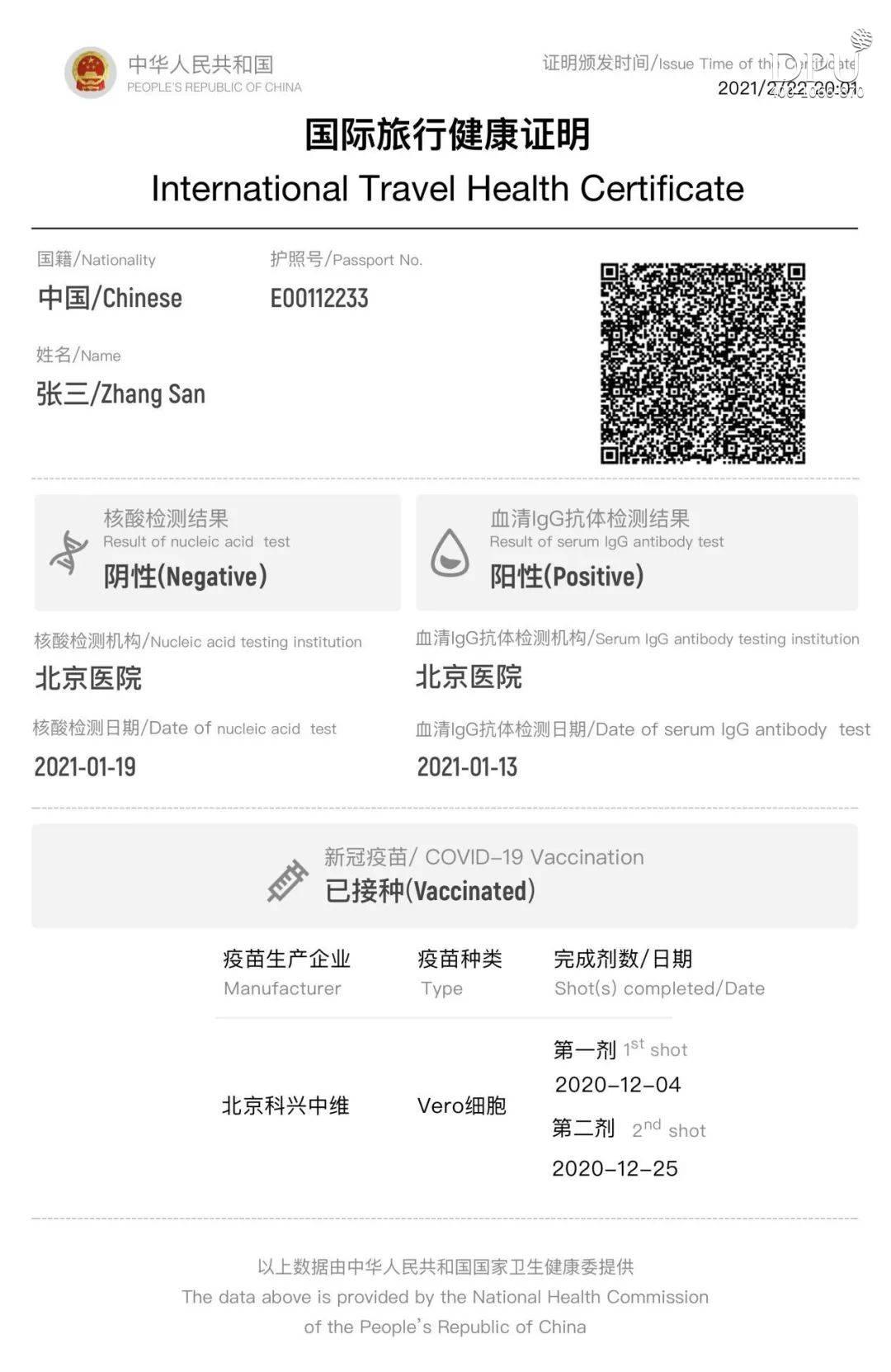 """中国版""""国际旅行健康证明""""纸质版样例 (疫苗接种相关数据正在建设中)"""