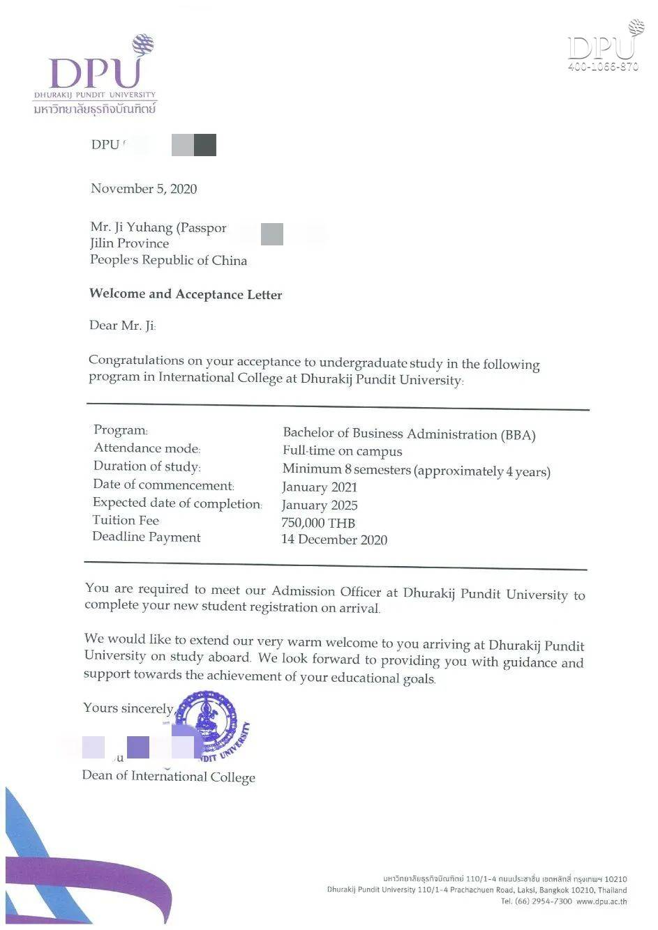 博仁大学季宇航同学录取信