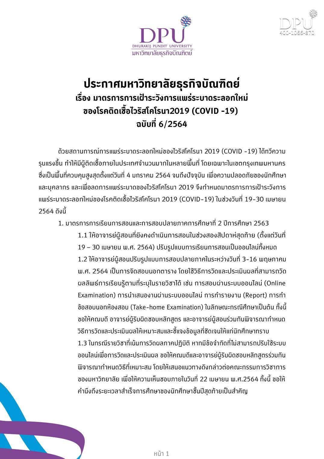 泰国博仁大学就(COVID-19)疫情防控措施