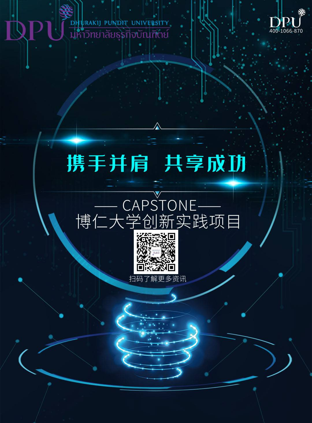 博仁大学CAPSTONE创新实践项目