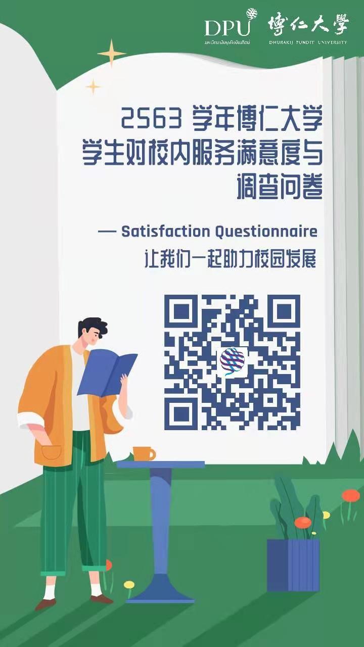 2563学年泰国博仁大学学生校内服务满意度与调查问卷