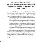 博仁大学出现新冠确诊病例后处理措施(1/2564)