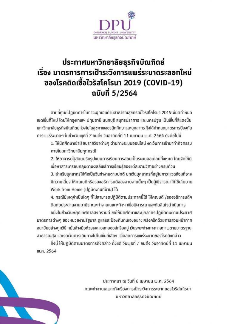 泰国博仁大学临时进入疫情监测紧急状态