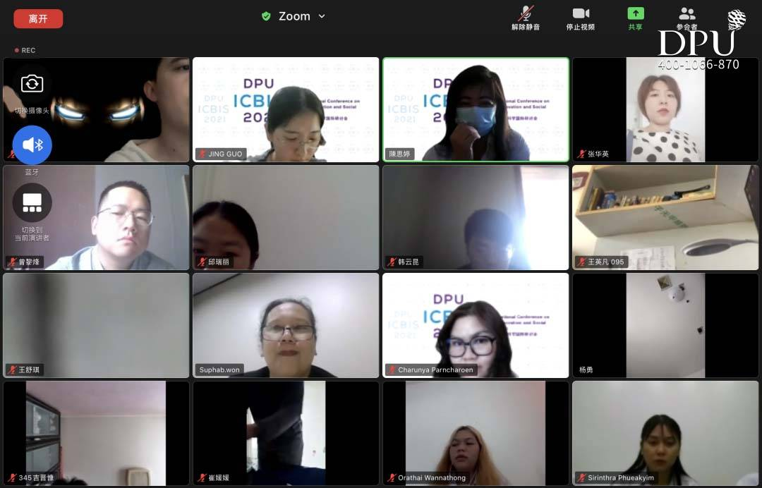 博仁大学2021商业创新与社会科学国际研讨会直播现场